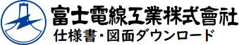 富士電線工業株式会社