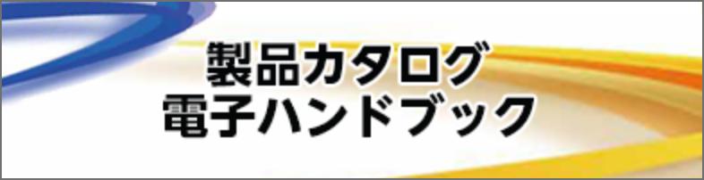 製品カタログ・電子ハンドブック